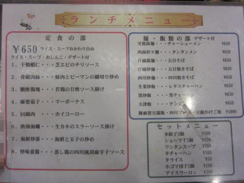 福満園別館la81