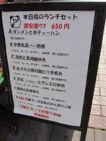 熊猫飯店l41
