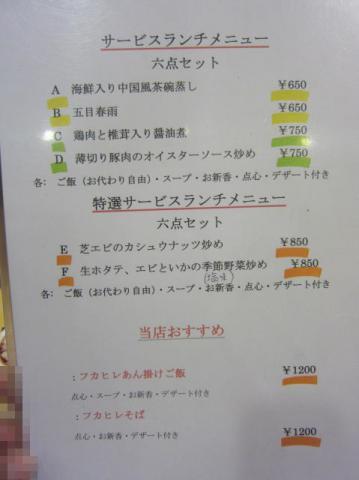 清香園l11