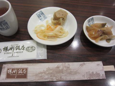 揚州茶楼l43