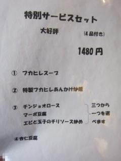 新福記新館l64