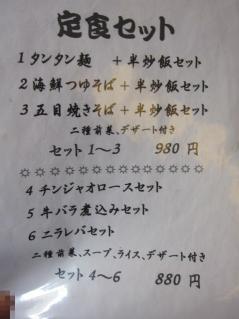 新福記新館l63