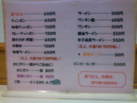 赤坂十八番l11