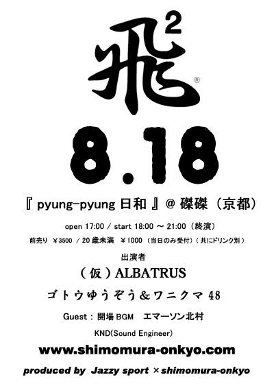 20120818-pyung2-3-400.jpg