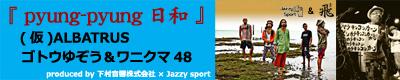 20120818takutakubana400.jpg