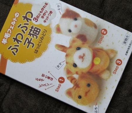 羊毛フェルトキット☆ふわふわ子猫