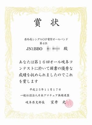 13_オール岐阜コンテスト賞状