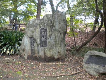 14_8東京CW・箱根山碑