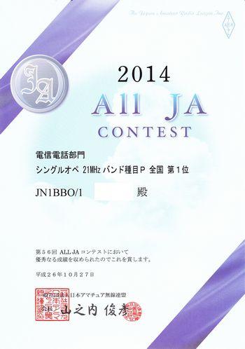 14_ALL JAコンテスト_X21P優勝