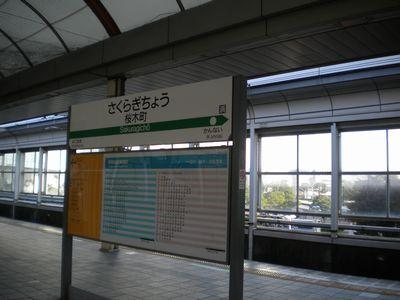 20141102_桜木町駅