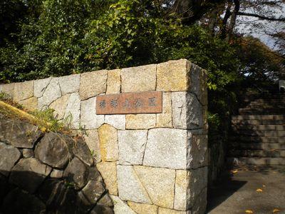 20141102_掃部山公園入口