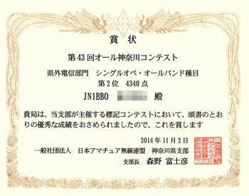 14_オール神奈川コンテスト賞状
