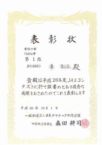14_オールJA5コンテスト賞状