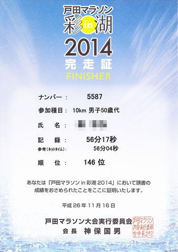 14戸田マラソン7_完走証