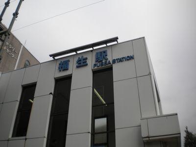 141124_1_福生駅