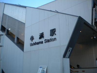 141124_11_牛浜駅