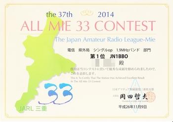 14_オール三重33コンテスト賞状