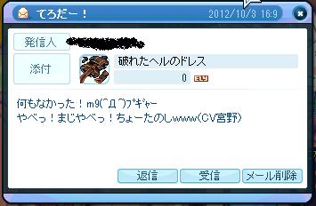 SPSCF0121_20121011011351.png