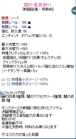 SPSCF0127_20121111134836.png