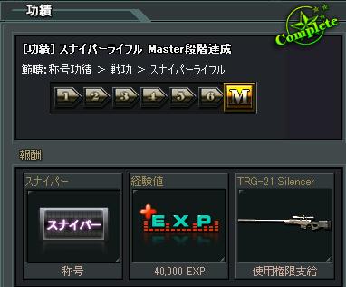 120815SR功績マスター