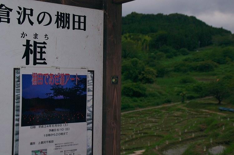 棚田であぜ道アート 2012 その1