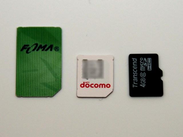 ドコモminiUIMカード FOMAカード サイズ比較