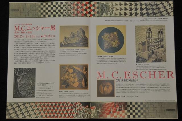 佐川美術館 M.C.エッシャー展