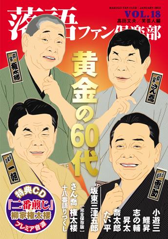 落語ファン倶楽部18ブログ