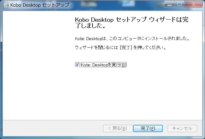kobo 設定画面