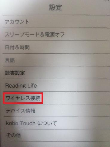 楽天kobo touch Wihi詳細設定