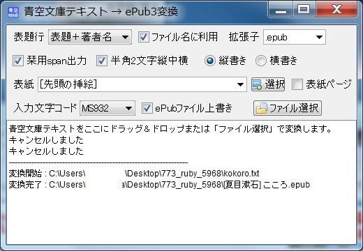 青空文庫 Epub3 テキストファイル フォーマット変換