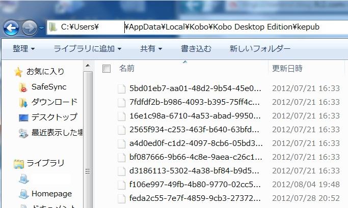 楽天 kobo touch データの保存先