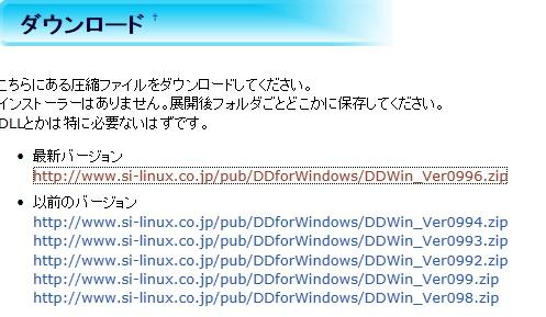 コボ Micro SDカード換装