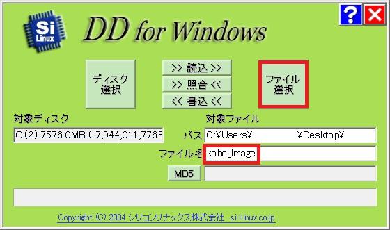 Kobo_touch内蔵SDカード換装7
