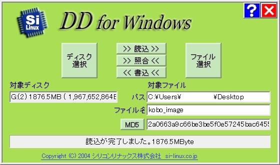 Kobo_touch内蔵SDカード換装5