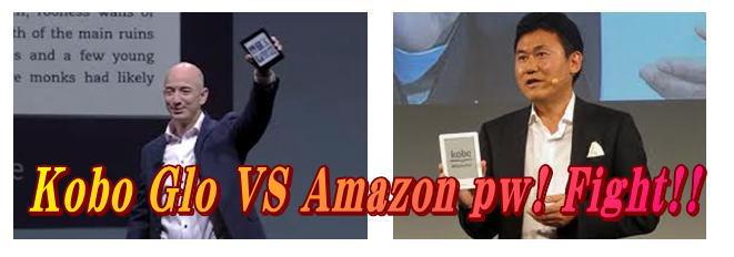 kobo Glo Kindle paperwhite(ペーパーホワイト) 比較 どちらが買い?