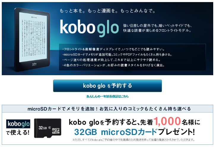 楽天Kobo  glo mini