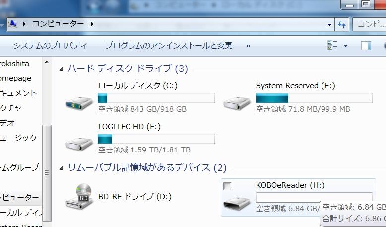 Kobo touch コボタッチ データ 保存 内蔵マイクロSDカード