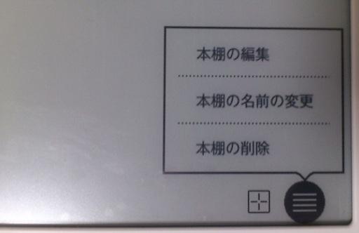 kobo touch コボタッチ 本棚への本の追加 削除