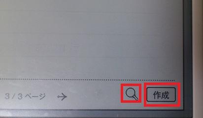 コボタッチ kobo touch 本の選択