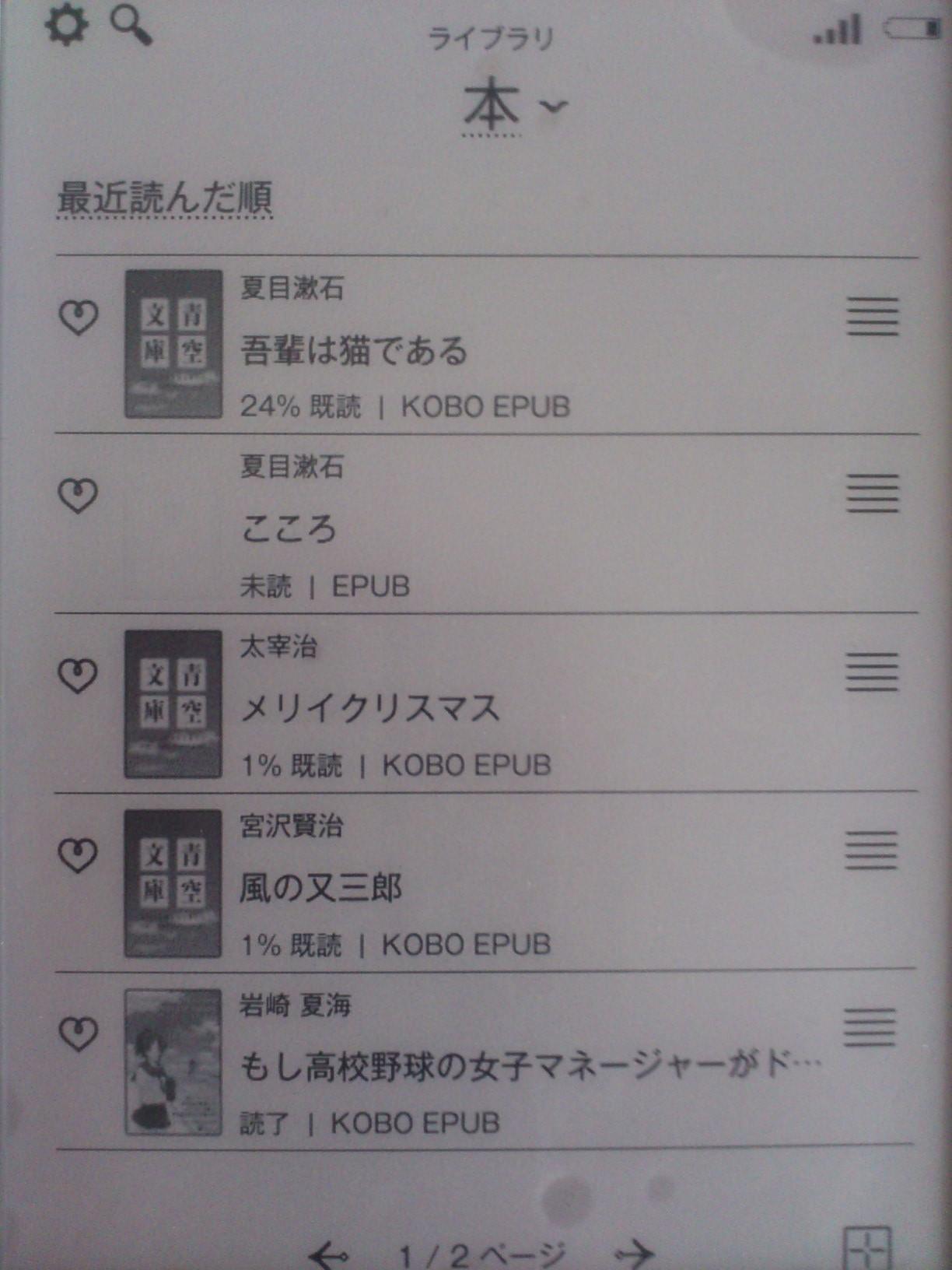 kobo touch コボタッチ 青空文庫 SDカード
