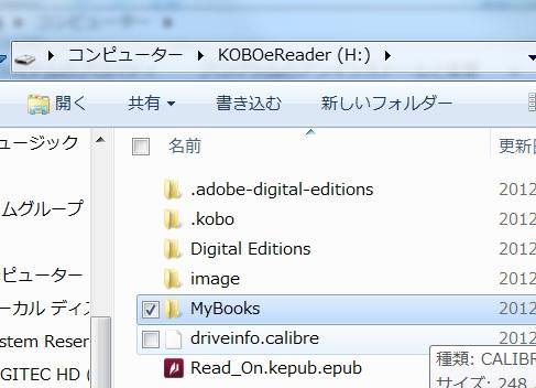 Kobo touch データ ePub 保存 内蔵マイクロSDカード