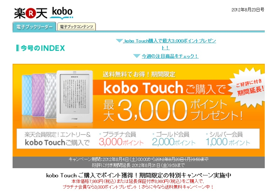 楽天 kobo touch キャンペーン延長