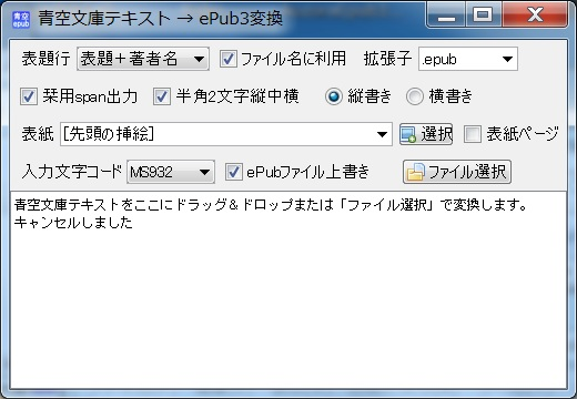 kobo touch 青空文庫 Epub3変換