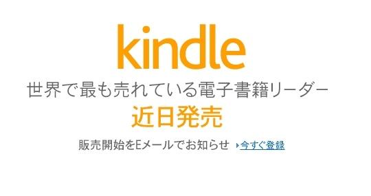 kindle 近日発売 電子書籍リーダー