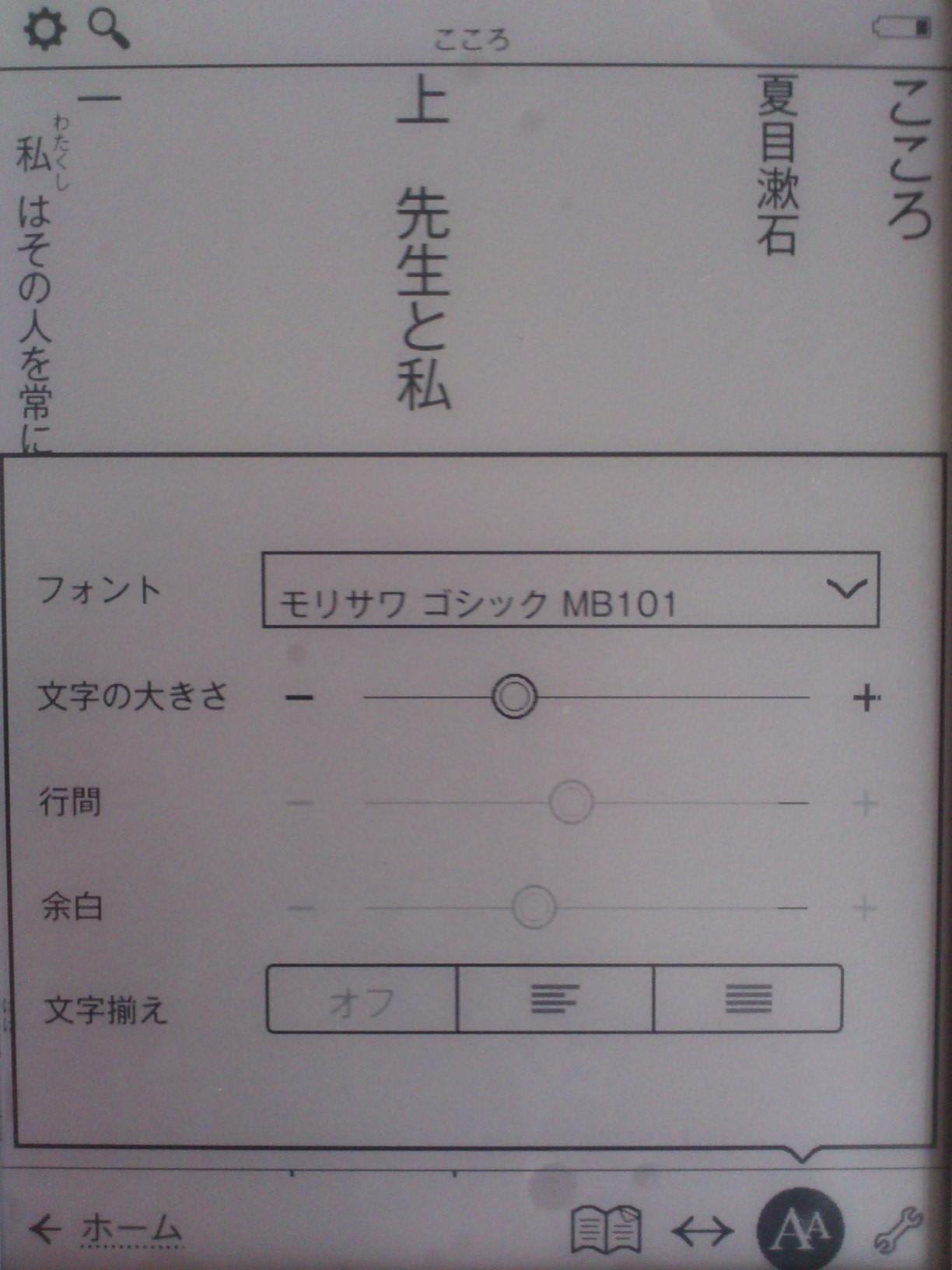 kobo touch コボタッチ 青空文庫