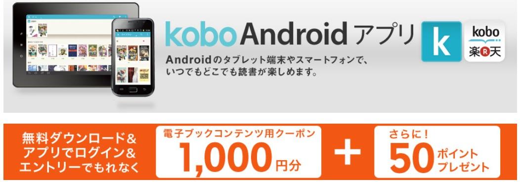 kobo キャンペーン クーポンコード