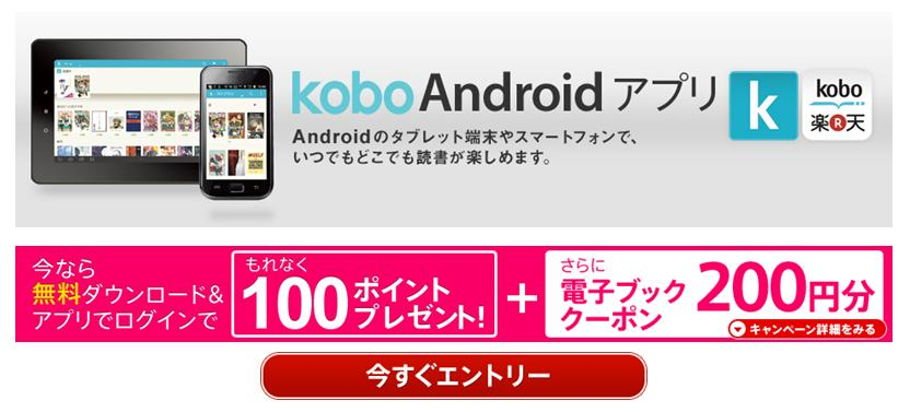 kobo android  スマホで読む