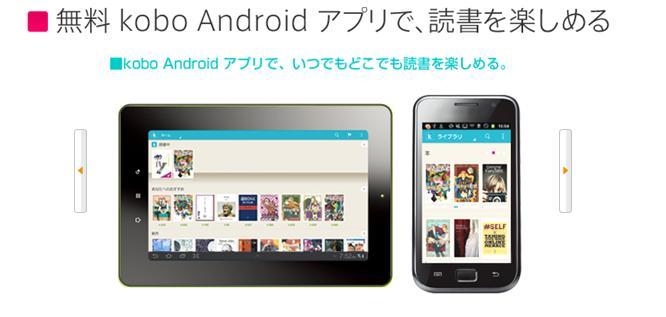 kobo スマートフォンで読む