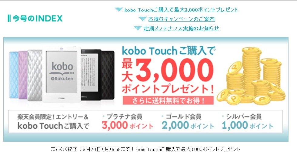Kobo touch コボ 購入